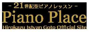 ピアノレッスン|後藤・イシュトヴァン・宏一が教えるピアノプレイス