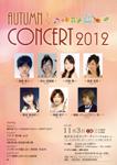 2012.11.3 Autumn CONCERT 2012