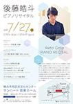 2018.7.27 後藤皓斗ピアノリサイタル 横浜市旭区民文化センターにて